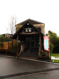 九州秘湯の旅。