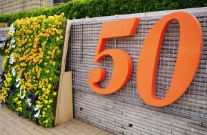 北九州市市制50周年!