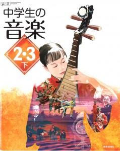 ジャンティン中国琵琶