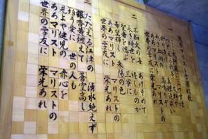 熊本マリスト学園校歌