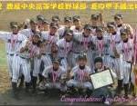 鹿島中央高校野球部1