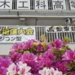 茨木工科高校1