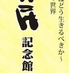坂村真民先生1