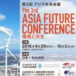 アジア未来会議