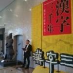 漢字三千年展
