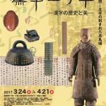 漢字三千年