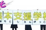 熊本支援学校1