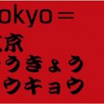 日本語の深み
